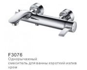 СМЕСИТЕЛЬ ДЛЯ ВАННОЙ FRAP G3076